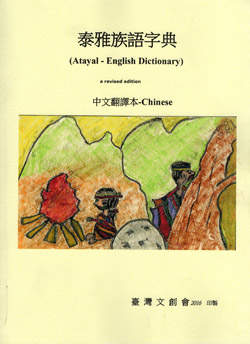 Atayal language dictionary